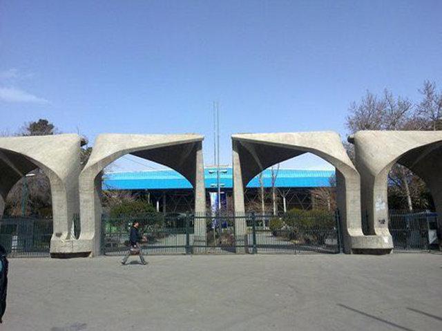 سامانه پذیرش دانشجویان غیرایرانی دانشگاه تهران راه اندازی شد
