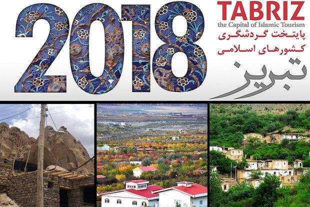 رویداد استارت آپی گردشگری آذربایجان شرقی شروع به کار کرد