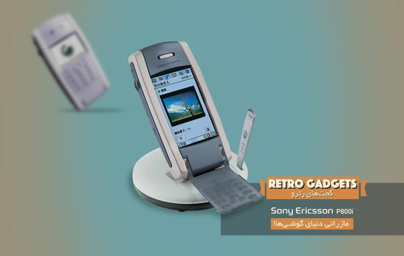 سونی اریکسون P800؛ مازراتی دنیای گوشی ها!
