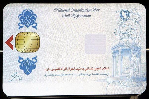 تکمیل ثبت نام بیش از 53 میلیون نفر برای دریافت کارت ملی هوشمند