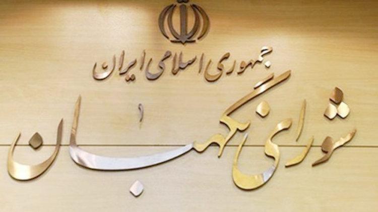 شورای نگهبان لایحه تابعیت فرزندان ازدواج با مردان خارجی را تایید کرد