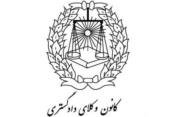 تضعیف قدیمی ترین نهاد مدنی ایران ، کانون وکلا در سخت ترن دوران خود