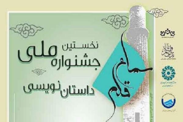تمدید دوباره مهلت شرکت در جشنواره ملی داستان نویسی سماع قلم